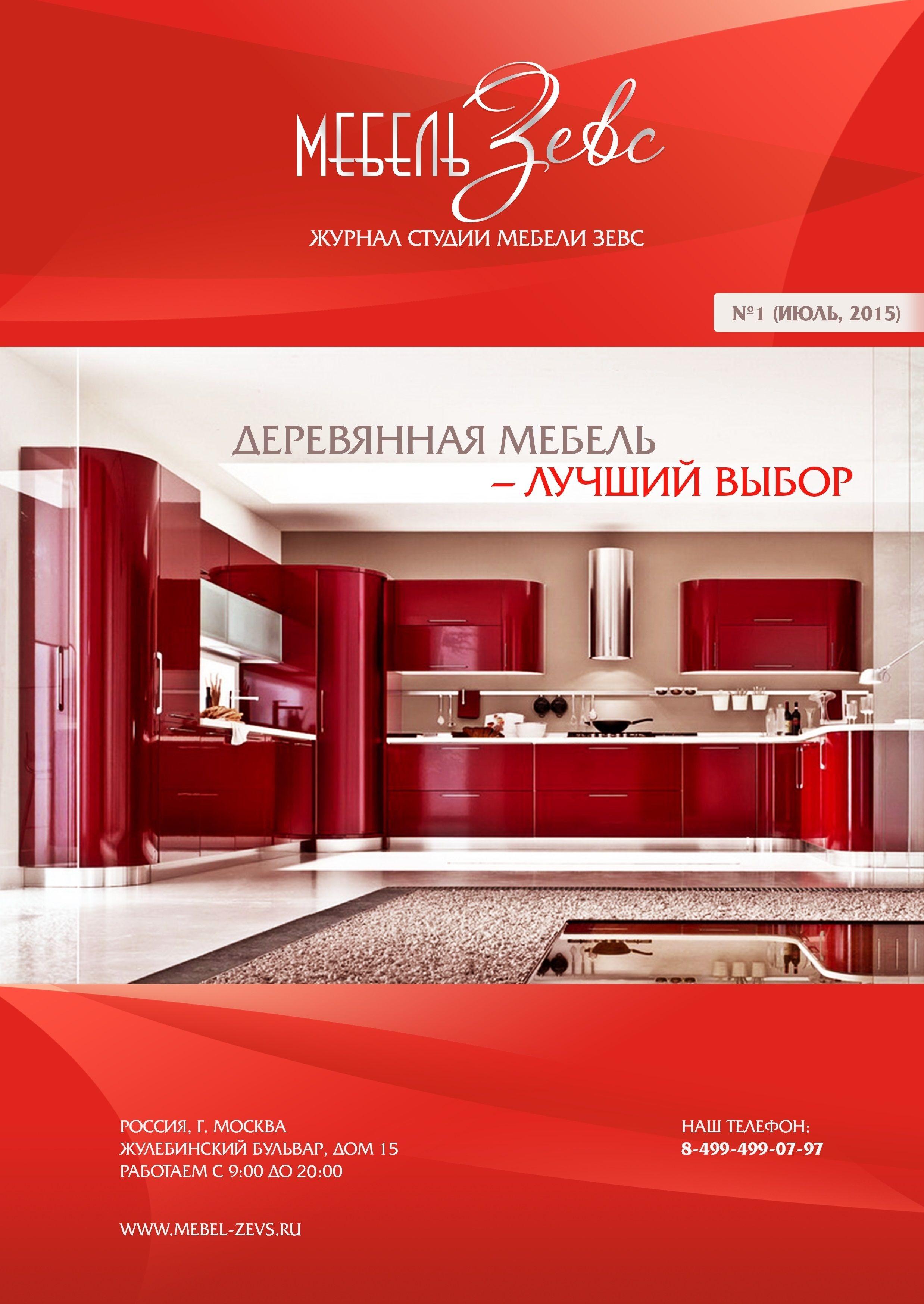 Журнал о кухнях. Вып…